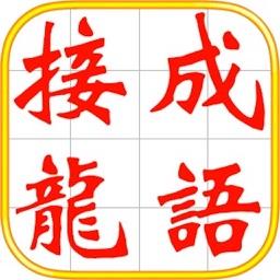 成语接龙:经典中文猜成语填字游戏