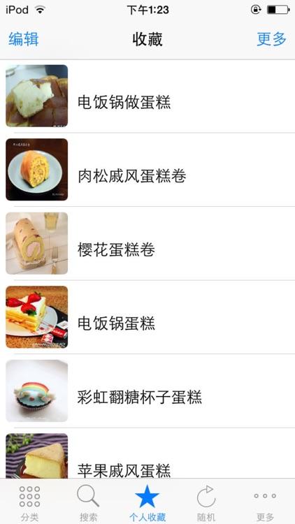 零基础蛋糕DIY制作大全HD screenshot-4