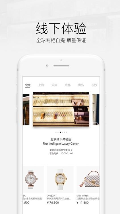 寺库奢侈品-注册即送1000元大礼包! screenshot-3