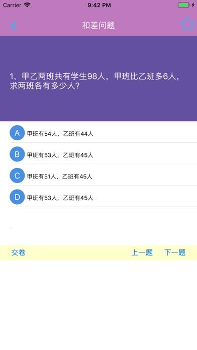 小学应用题大全 screenshot 3