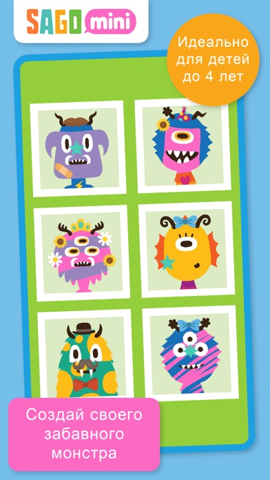 Sago Mini Monsters Screenshot