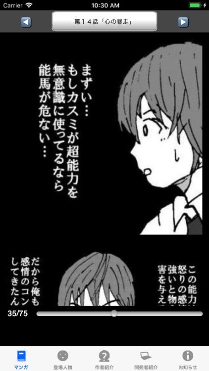 ラッキーボーイ2(漫画アプリ) screenshot-3