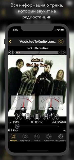 air radio tune Screenshot