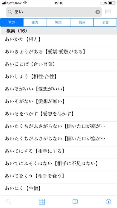 研究社 日本語口語表現辞典のおすすめ画像1