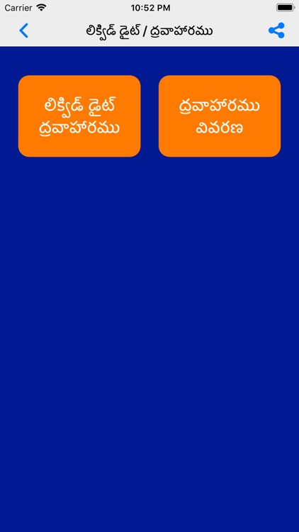 VRK Diet Plan Telugu Pro screenshot-8