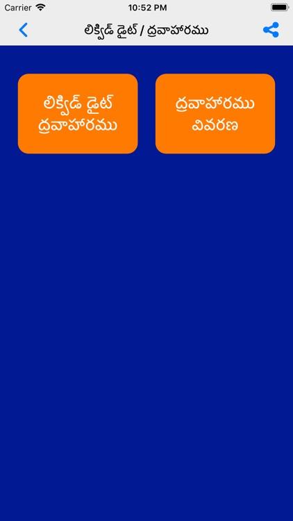 VRK Diet Plan Telugu Pro screenshot-8