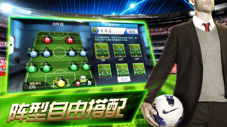 冠军之路-实时足球数据比赛直播