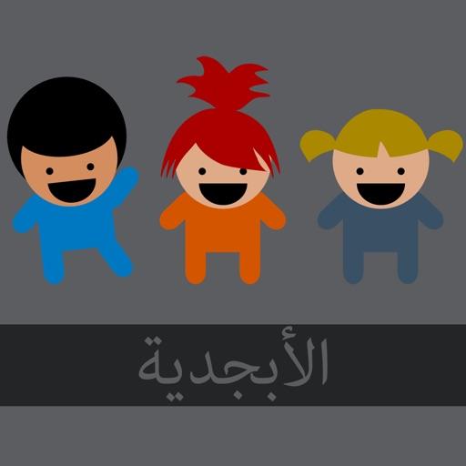 الأبجدية | العربية