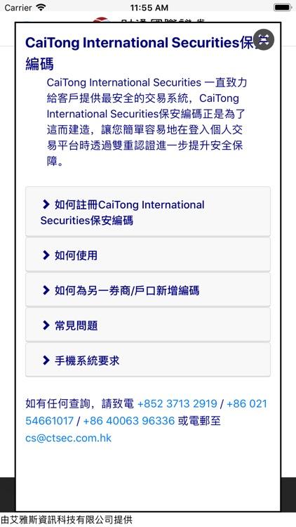 財通保安編碼器 screenshot-3