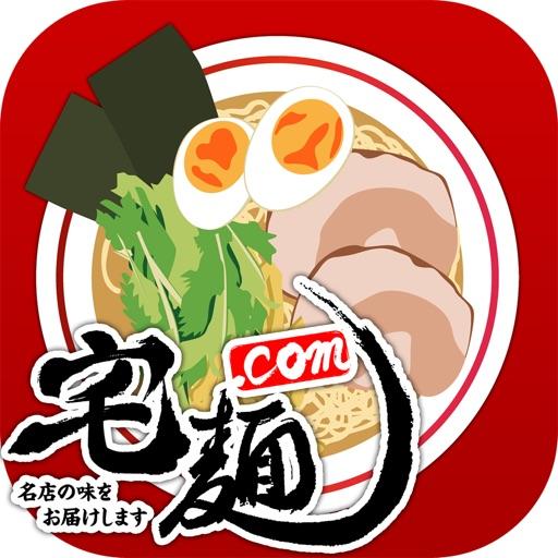 宅麺.com ラーメン・つけ麺のお取り寄せ通販アプリ