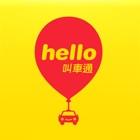 helloTAXI-叫車通 icon