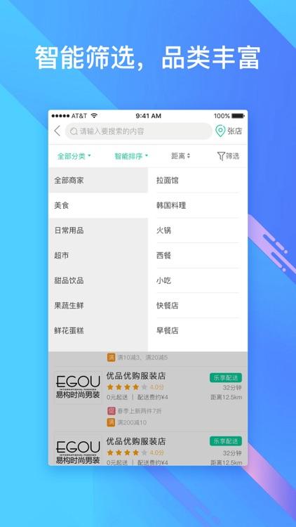 乐享易购 screenshot-4