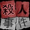 【謎解き】殺人事件BEST⓴ - 君のIQに挑戦!