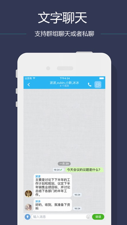 网络会议 screenshot-3