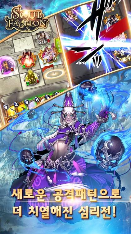 소울팩션(Soul Faction) screenshot-3