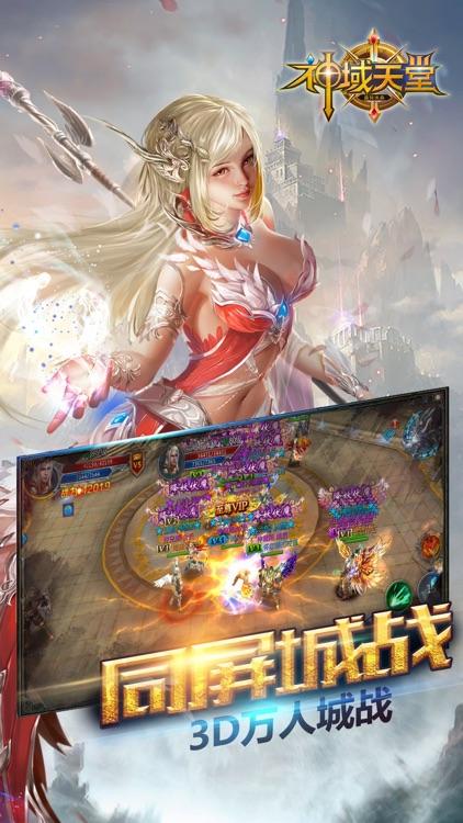 神域天堂:最终对决 screenshot-3