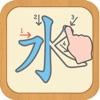 漢字-手書き漢字練習学習アプリ-常用漢字漢字練習ゲームアイコン