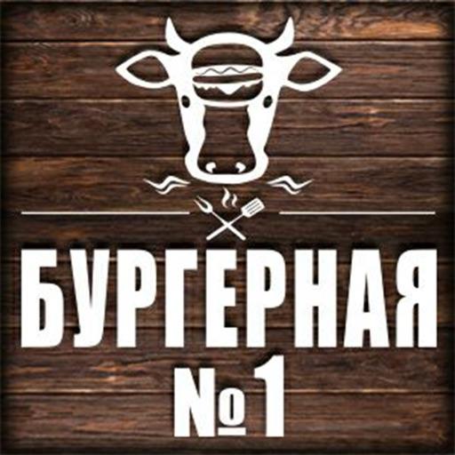 Бургерная №1   Сочи