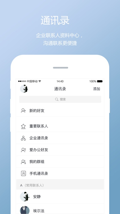 爱办公-移动办公统一平台 screenshot-3