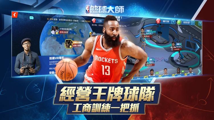 NBA籃球大師2018 screenshot-5