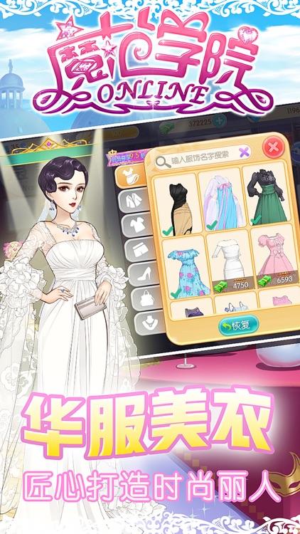范冰冰魔范学院-明星恋爱养成经营游戏 screenshot-3