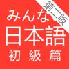 大家的日語 改訂版