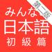 134.大家的日语 第二版
