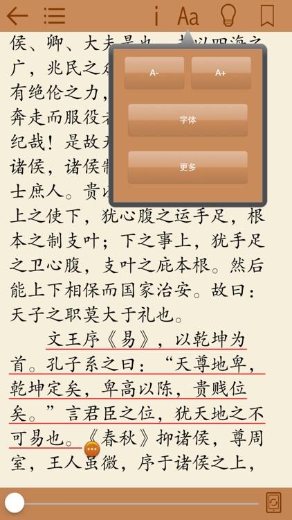 资治通鉴-附《四库全书》提要《国语》《战国策》