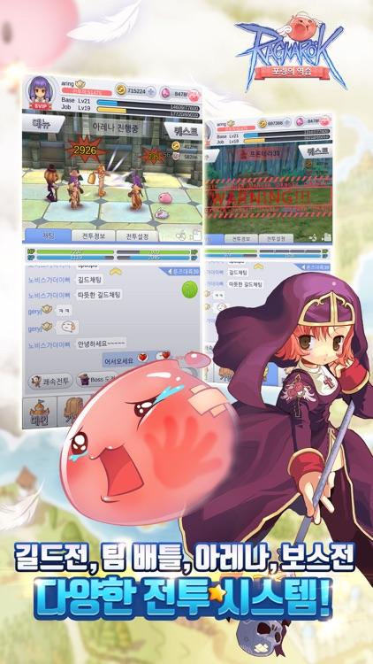라그나로크: 포링의 역습 screenshot-4