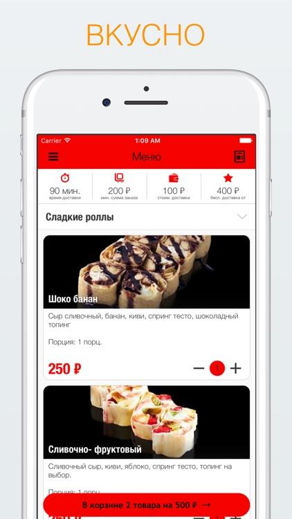 МанеСуши | Тула app image