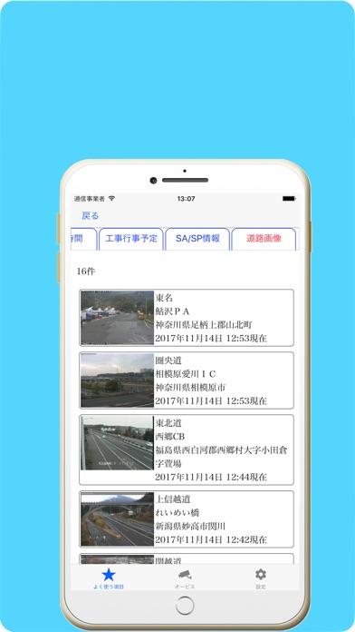 全日本道路交通情報 screenshot1