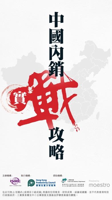 中國內銷實戰攻略屏幕截圖1