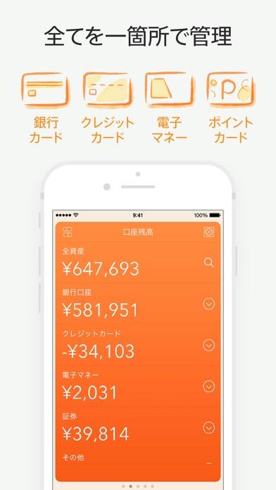 Moneytree 家計簿より楽チン ScreenShot1