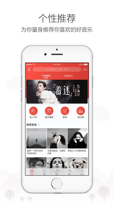 Screenshot for 网易云音乐-音乐的力量 in China App Store