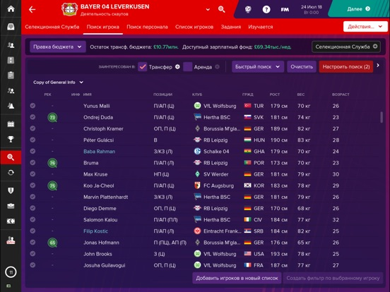 Игра Football Manager 2019 Touch