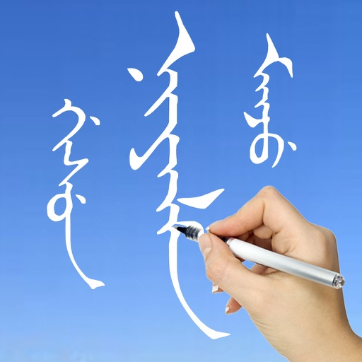 Learn Manchu Handwriting icon