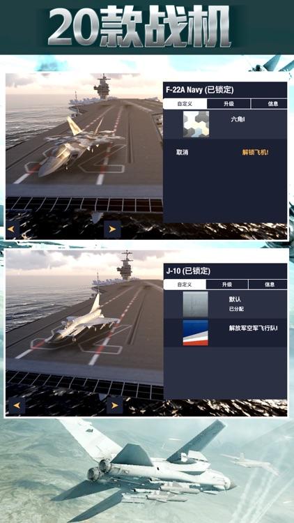 海陆空警戒:末日战机,巅峰猎手!