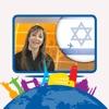 ヘブライ語 - SPEAKit TV -ビデオ講座