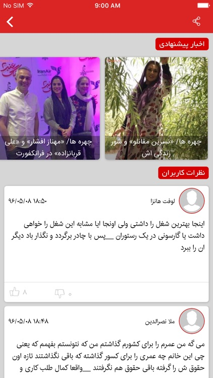 آخرین خبر screenshot-3