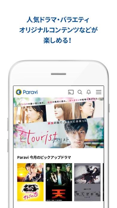 Paravi(パラビ) - 窓用