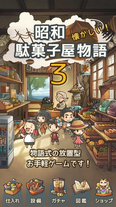 ずっと心にしみる育成ゲーム「昭和駄菓子屋物語3」スクリーンショット1