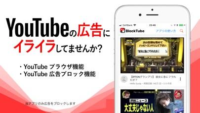 広告ブロッカーforYOUTUBE-動画広... screenshot1