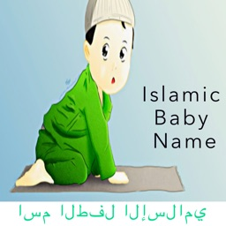 Islamic Baby Names and Meaning