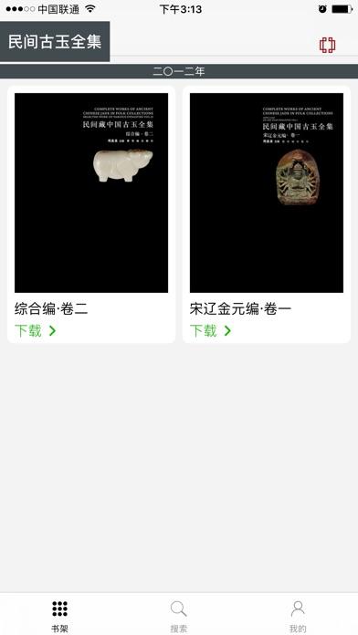 民间藏中国古玉全集 screenshot