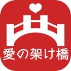 セントレア-釜山 愛の架け橋 icon