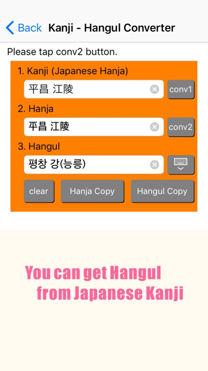 Hanglin - KoreanKeyboard screenshot-4