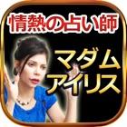 メディア大反響の占い【占い師マダムアイリス】ヌメロロジー占い icon