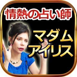 メディア大反響の占い【占い師マダムアイリス】ヌメロロジー占い