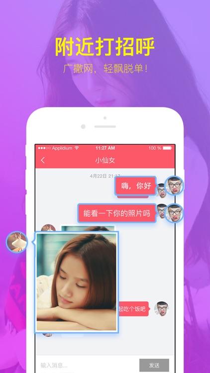 相约交友-成人聊天相亲社交软件 screenshot-3