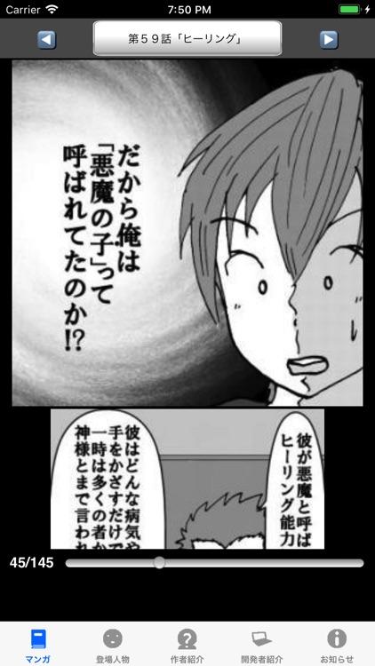ラッキーボーイ8(漫画アプリ)